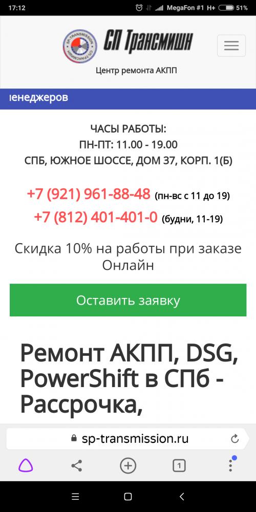 Screenshot_2021-01-29-17-12-26-886_com.yandex.browser.png