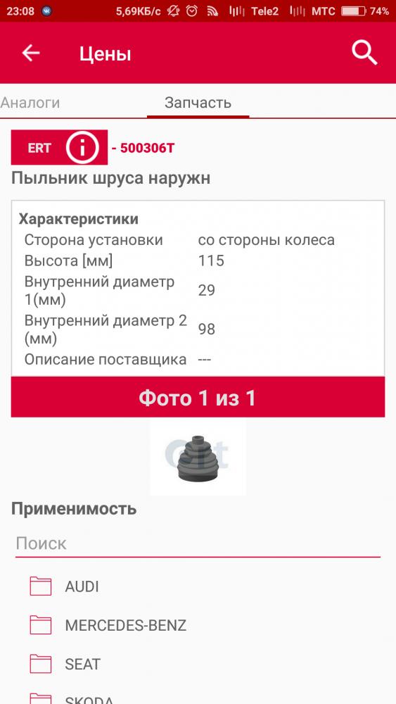 Screenshot_2018-02-03-23-08-03-671_ru.autodoc.autodocapp.png