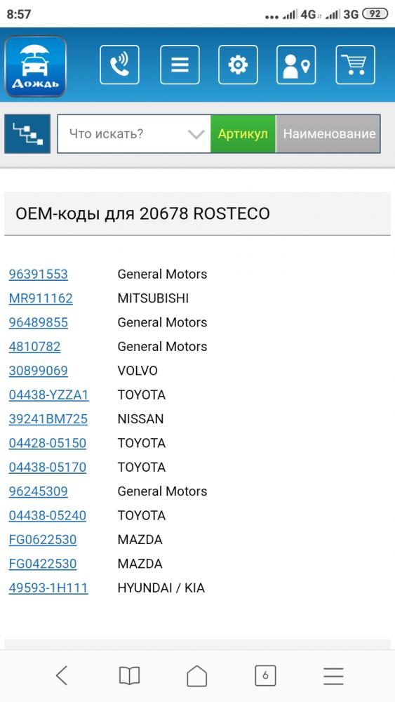 Screenshot_2019-04-05-08-57-25-308_com.android.browser.png