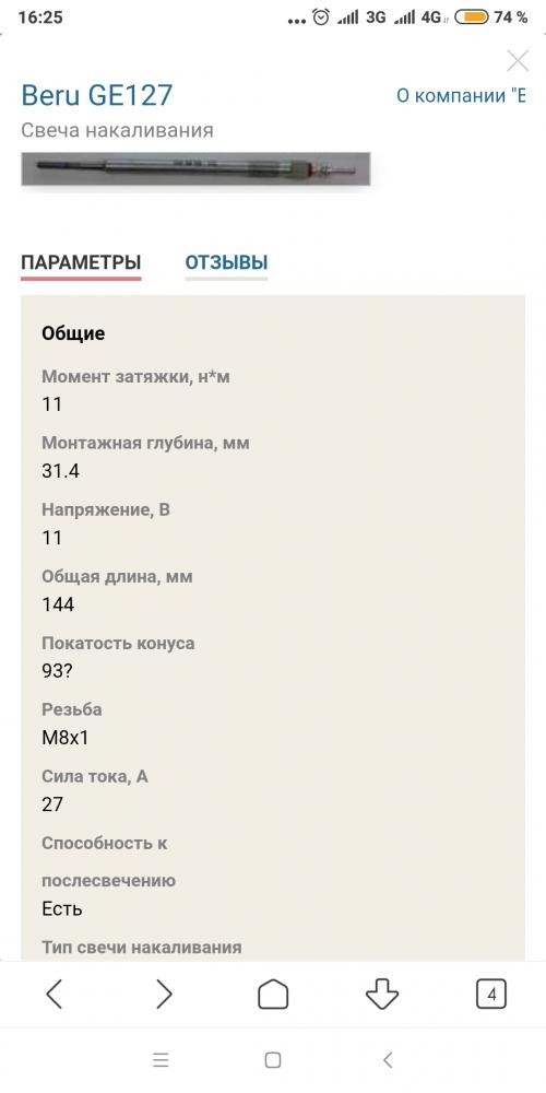 Screenshot_2019-11-26-16-25-55-248_com.android.browser.png