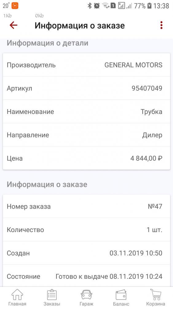 Screenshot_20191111-133806.jpg