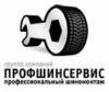 """Компания """"ПРОФШИНСЕРВИС"""" шиномонтаж, ремонт дисков. - последнее сообщение от pts"""