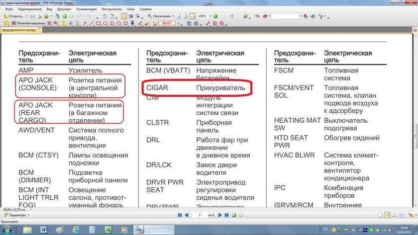 предохранители антара салон-рус.jpg